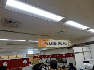 らぁ麺屋 飯田商店 大丸京都店催事001