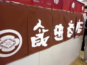 らぁ麺屋 飯田商店 大丸京都店催事002