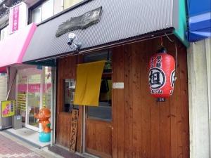 担々麺専門店 まるたん003