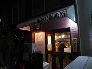 吉み乃製麺所004