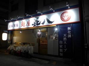 麺屋 㐂八001
