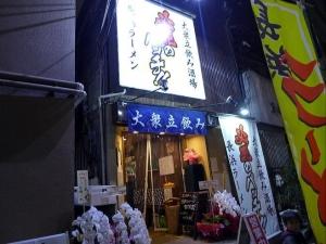 長浜ラーメン 必死のパッチ!!001
