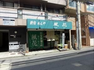 新宿・めんや 風花 本店004