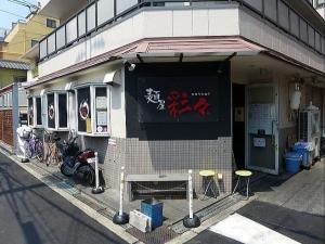 麺屋 彩々 昭和町本店009