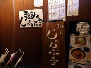 麺家 じゃんぷ亭007