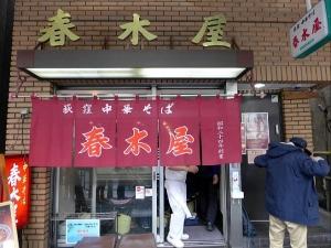 春木屋 荻窪本店001
