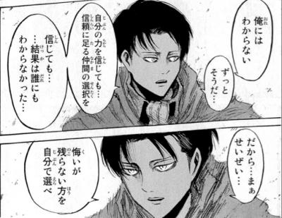 shingeki_rivai_01.png