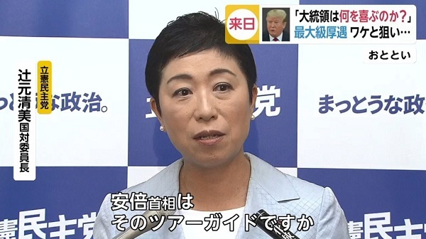 立憲民主党・辻元清美・国対委員長:トランプ大統領は観光旅行で日本に来られるんですか?安倍首相はそのツアーガイドですか?