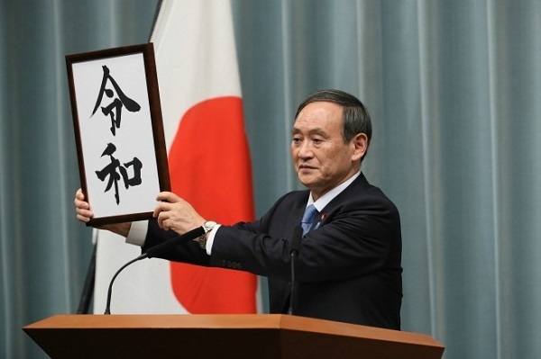 新元号「令和」を発表する菅義偉官房長官=1日午前、首相官邸