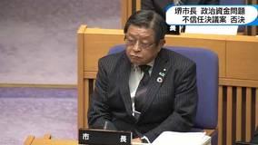 堺市長の不信任決議案は否決 NHK
