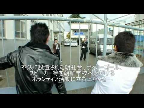 2009年12月4日、在特会は京都市の「児童公園」を約50年間不法占拠していた京都朝鮮初級学校にサッカーゴールなどの撤去を要求しボランティアで運び込むと申し出たが、朝鮮学校は門を開けなかった