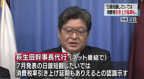 自民 萩生田氏 日銀短観の内容次第で消費税延期もNHK