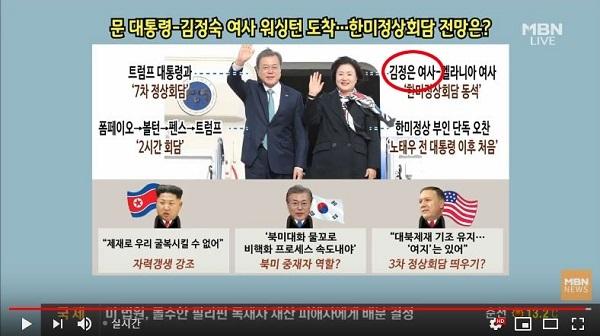 韓国テレビ局、文大統領夫人を金正恩婦人と誤記する痛恨のミスwwwwwww