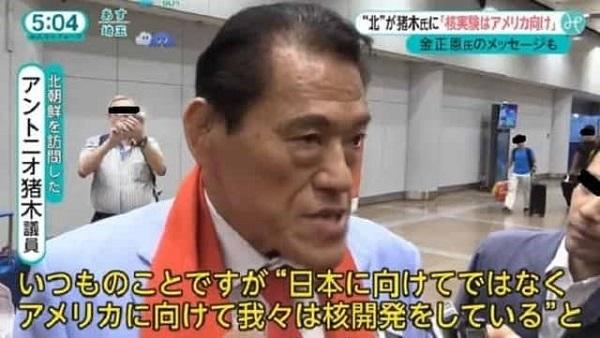 2016年9月、31回目の訪朝中の核実験について朝鮮労働党副委員長から「日本ではなく米国に向けなので安心して」と言われたと発表