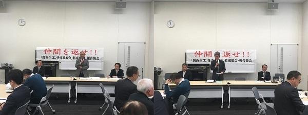 「関西生コンに対する不当弾圧とのたたかいを支援する会」(略称・関西生コンを支援する会)が結成されました。
