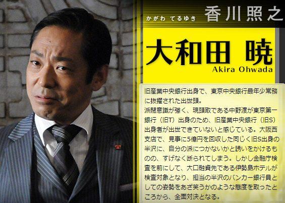 半沢直樹(2013年、TBS) 大和田暁 香川照之