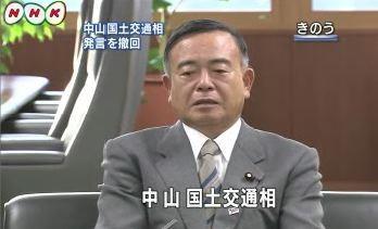 中山成彬・国土交通大臣