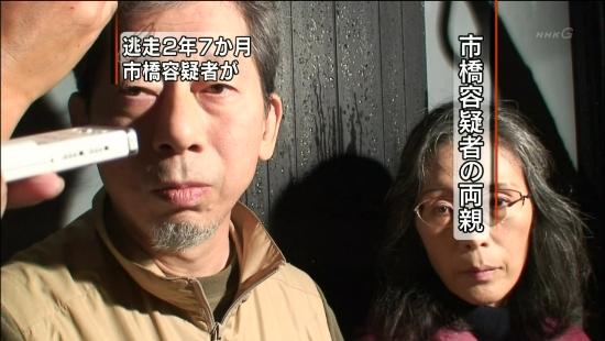 マスコミが市橋の両親追及?・岐阜で市橋容疑者の両親が会見「償いの一歩」「逮捕望んだ」、逃走資金援助は否定・織原城二が金聖鐘だったことを報道しなかったマスコミのため、ネットでは「市橋=在日朝鮮人」?の書