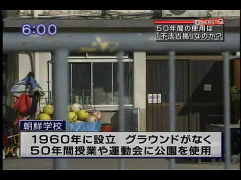 京都朝鮮第一初級学校(現・京都朝鮮初級学校)は、京都市が管理する「勧進橋児童公園」に、勝手にサッカーゴールや朝礼台などを設置して自分たちのグラウンドとして約50年間、不正使用していた。
