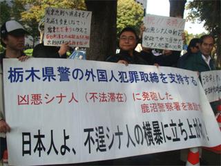 栃木県警の外国人犯罪取締を支持する