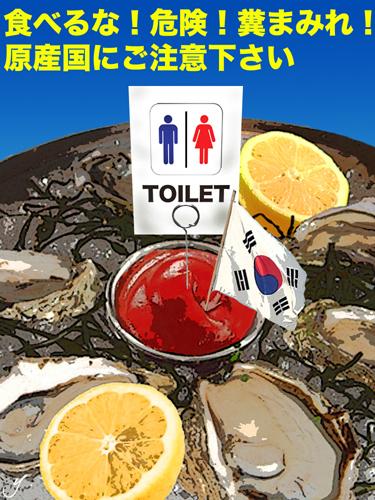20190531食中毒多発!韓国産ヒラメやウニなど検査強化・菅官房長官や厚労省「食中毒対策。対抗措置でない」