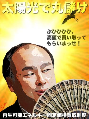 反原発を訴える孫正義や坂本龍一などは、太陽光発電などの再生可能エネルギーの利権者であり、孫正義は民主党(民進党)や橋下徹(日本維新の会)などのスポンサーだ。(関連記事)