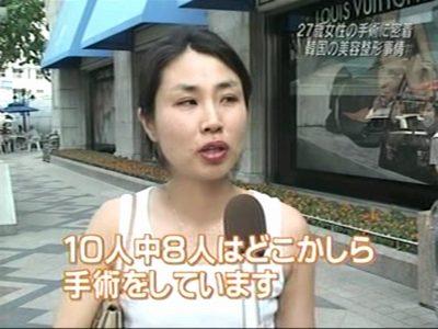 韓国人「10人中8人はどこかしら手術をしています」