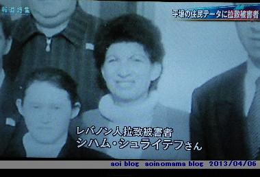 1978年に北朝鮮の工作員により、レバノンから女性4人が拉致された事件。