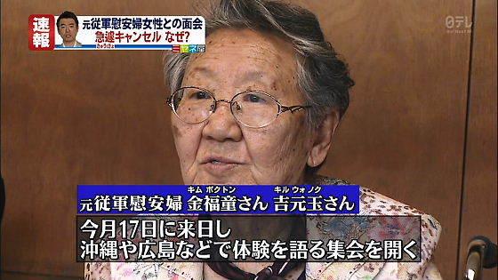 元売春婦の嘘吐き朝鮮人、吉元玉(キル・ウォンオク)(2013年5月時点で84歳)が橋下徹との面談をドタキャンして遁走