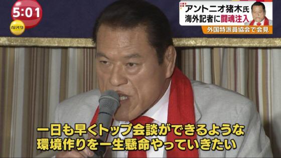 2013年8月5日、東京の日本外国特派員協会で記者会見するアントニオ猪木北朝鮮工作員(画像:TBS「Nスタ」)