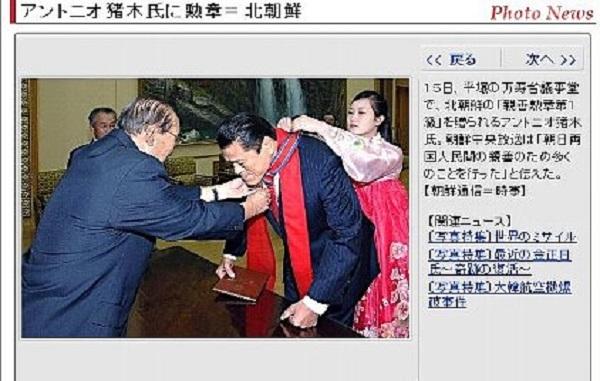 2010年9月、8000万円集め20回目の訪朝・北朝鮮から外国人への最高勲章「親善勲章第1級」を授与・横田早紀江さんは猪木を厳しく批判