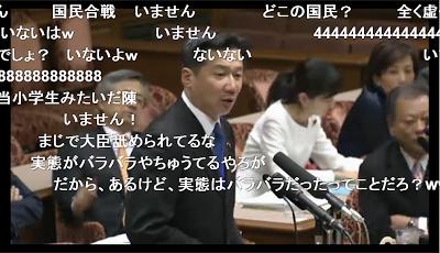 特定秘密保護法案に猛反対している在日帰化人国会議員の福山哲郎(陳哲郎)