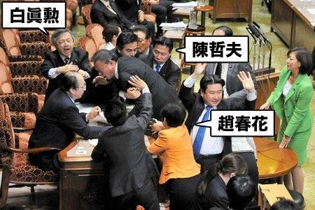 特定秘密保護法案に猛反対する白真勲や福山哲郎(陳哲郎)など帰化した在日韓国人の国会議員たち