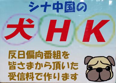こんな嘘番組を頻繁に垂れ流しておいて、受信料を取る「支那の犬HK」の行為は詐欺そのものだ。
