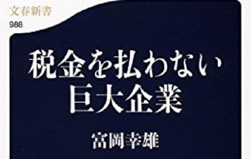 ソフトバンクG 税金0円