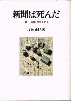 出典:1979(昭和54)年 日新報道刊 片岡正巳著「新聞は死んだ」