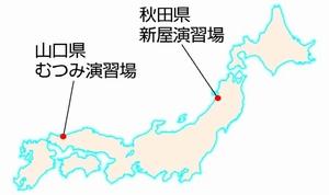 日本政府・防衛省が秋田県と山口県に配備を目指している地上配備型迎撃システム「イージス・アショア」の費用が取得費と30年間の維持費を含めて2基で約4500億円と公表されている。