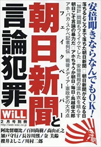朝日新聞〈フェイクペーパー〉と言論犯罪