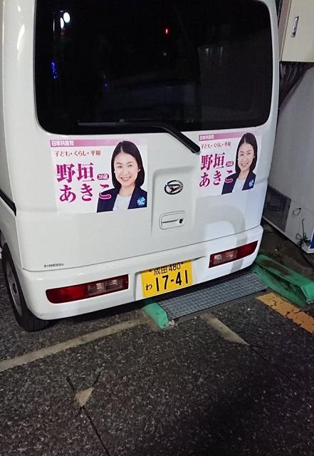 共産党・野垣あきこの選挙カーが無賃駐車? 有料駐車場でロック板ギリギリ Twitterで画像が拡散