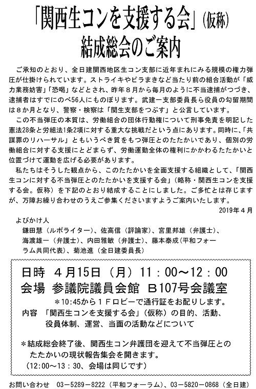 20190417「関西生コンを支援する会」結成!マジキチ・竹山修身堺市長の記載漏れ1億円追加で2億3千万円超に