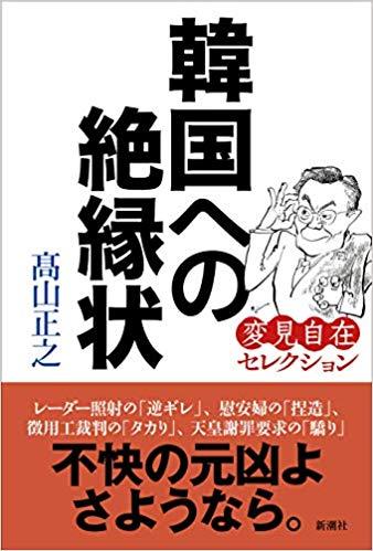 『韓国への絶縁状―変見自在セレクション―』高山正之著
