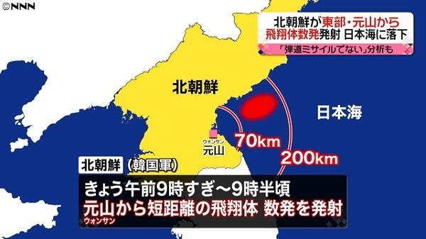 北朝鮮は2019年5月4日朝、日本海に面した東部の元山から東の海上に向け短距離発射体数発を発射した。