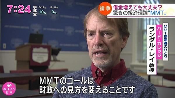 """国はいくら借金しても大丈夫? 驚きの経済理論""""MMT""""とは 令和元年(2019年)5月19日には、ついにNHKのニュース番組でも長時間MMTについての説明が放送された"""