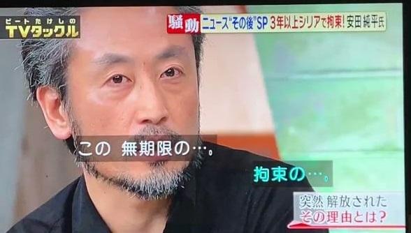 20190609安田純平テレビ出演「ハワイ行きたいが旅券もらえない」・誘拐保険や偽造旅券や韓国人に係る質問なし