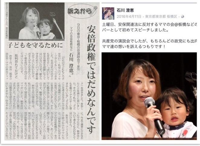 2015年7月、「戦争立法反対!ママの渋谷ジャック」に参加!