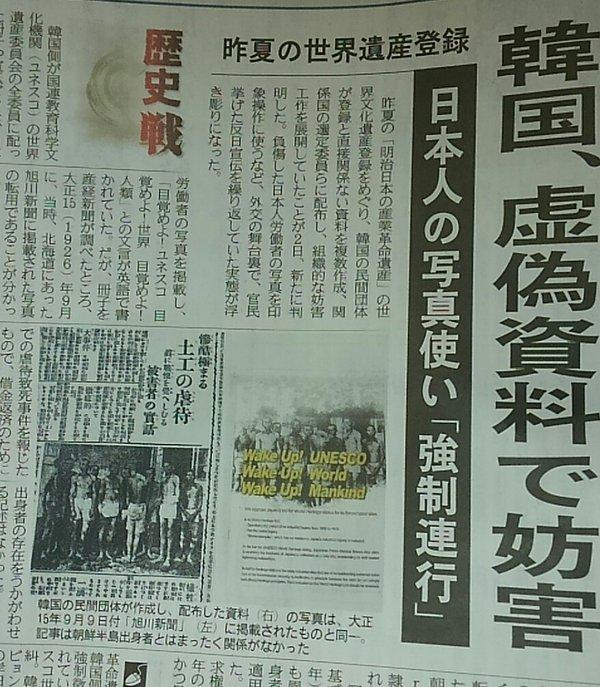 【歴史戦】世界遺産登録、韓国民間団体が捏造資料で日本の登録を妨害 日本人写真「強制連行」として悪用