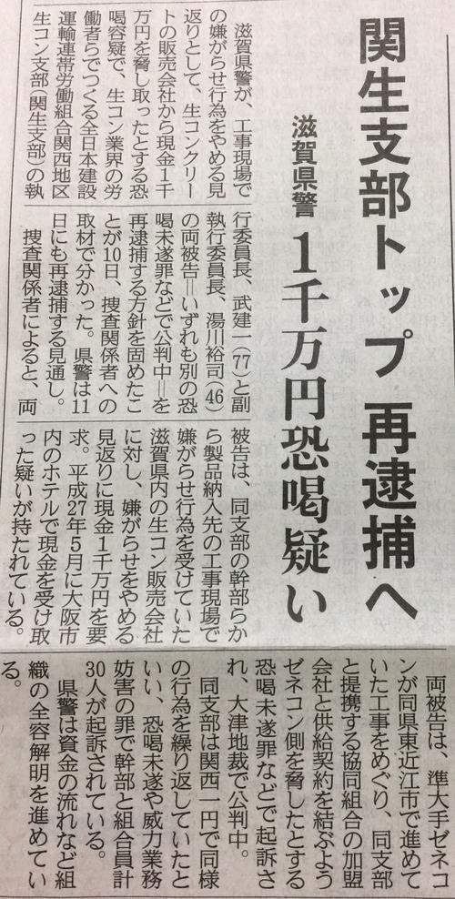 関生支部の武健一を再逮捕!辻元清美が盗人猛々しい・報道した全国紙は産経新聞だけ!テレビは皆無