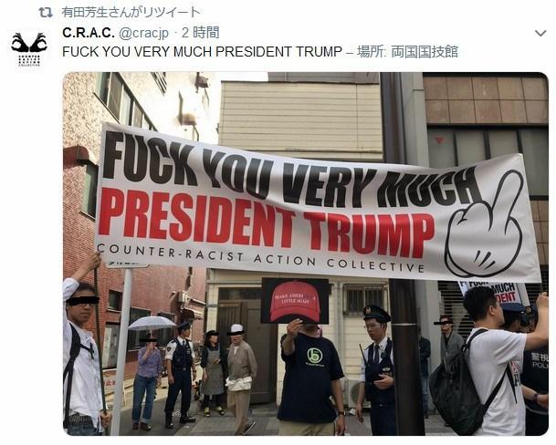 C.R.A.C.(レイシストしばき隊)は 両国国技館で「FUCK YOU VERY MUCH PRESIDENT TRUMP」の横断幕やプラカードを掲げてツイートした!