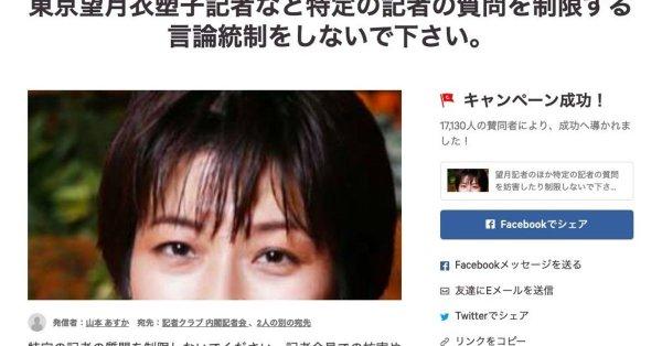 官房長官の記者会見で厳しく質問を続ける東京新聞の望月衣塑子に対する首相官邸側の「圧力」について、2の女子生徒