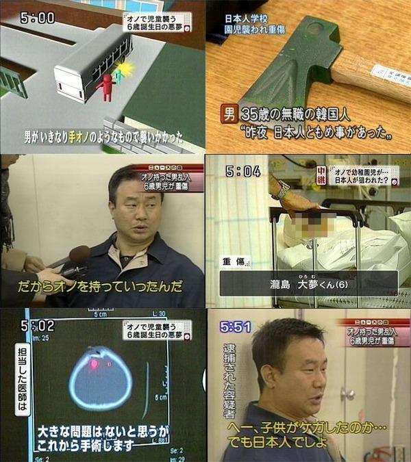 ソウル日本人学校園児襲撃事件